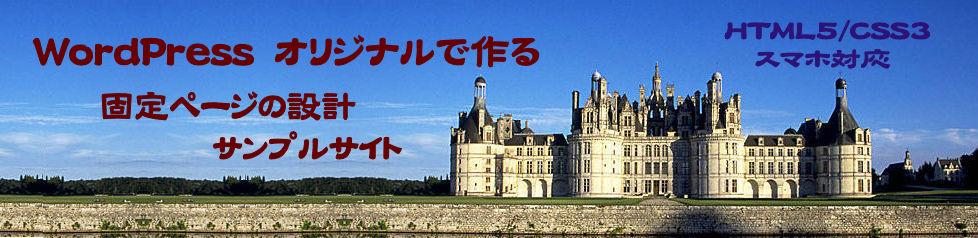 フランス・シャンボール城