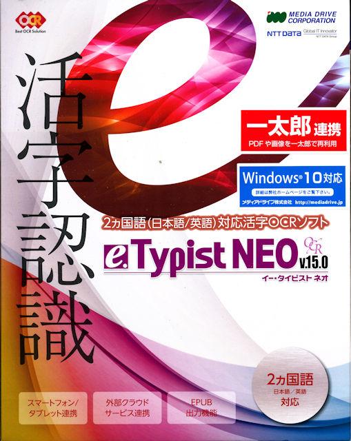 e.Typist NEO V.15