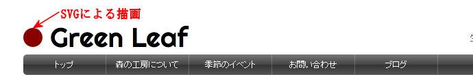 htmlによる描画・SVG